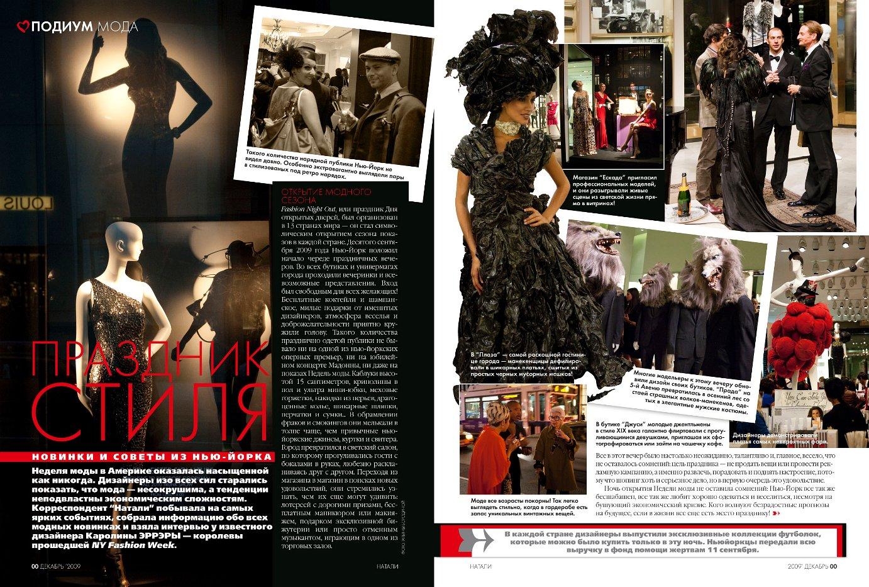 2009 Natali Fashion Summer 32778e44e8e